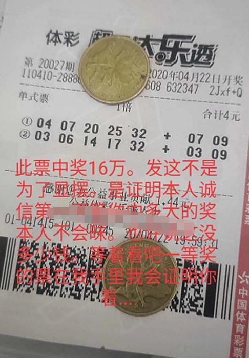 河南彩民坚持购买大乐透喜中二等奖