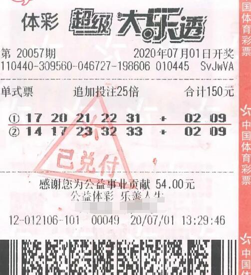 一号之差错失2亿巨奖!广东购彩者揽获543万元很知足