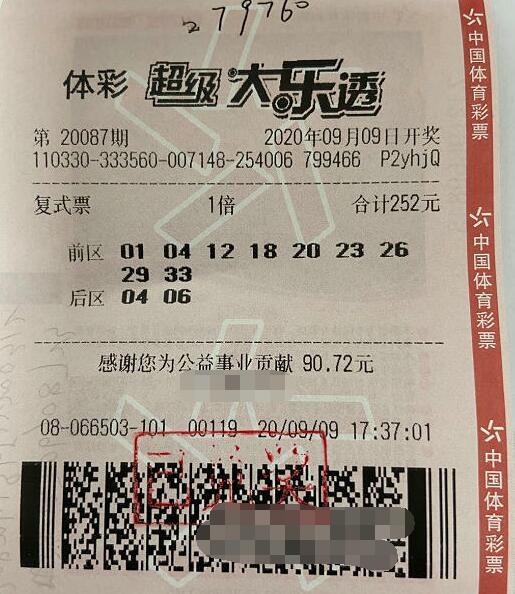 平常心投注号码 浙江彩民喜获大乐透奖金27.9万