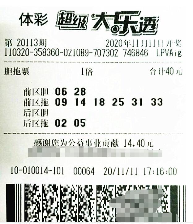 大乐透第2020113期中奖票样