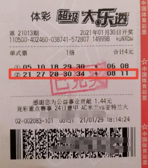 体彩大乐透第2021013期中奖票样
