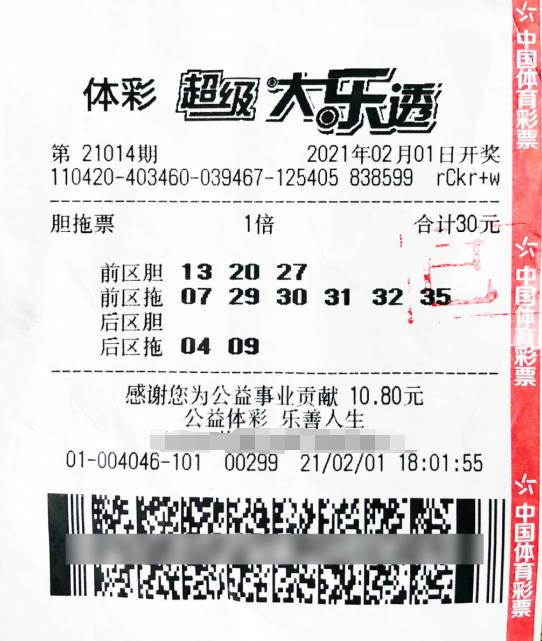 体彩大乐透第2021014期中奖票样