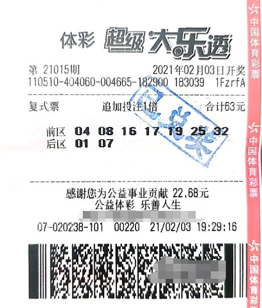 体彩大乐透第2021015期中奖票样