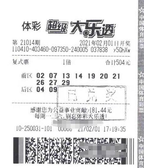 河南彩友8人因大乐透结缘 共同中千万奖金!
