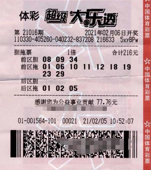 体彩大乐透第2021016期中奖票样