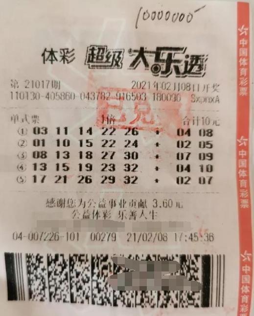 体彩大乐透第2021017期中奖票样