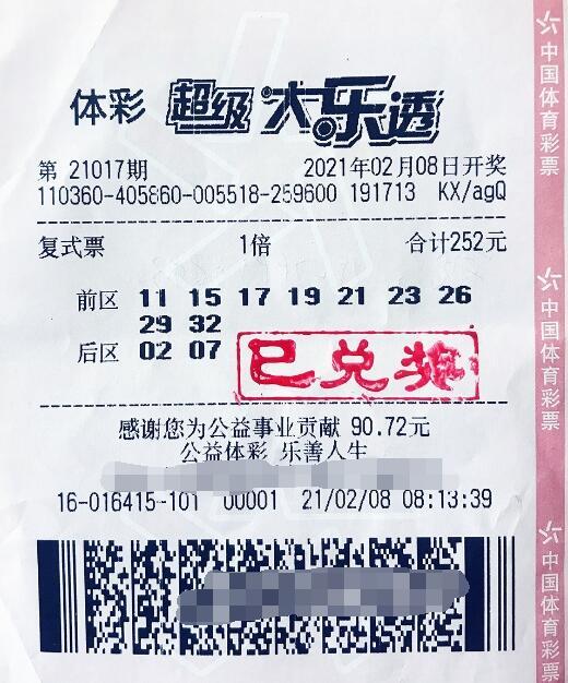 """江西货车司机中大乐透千万奖金 圆了""""环游中国""""梦"""