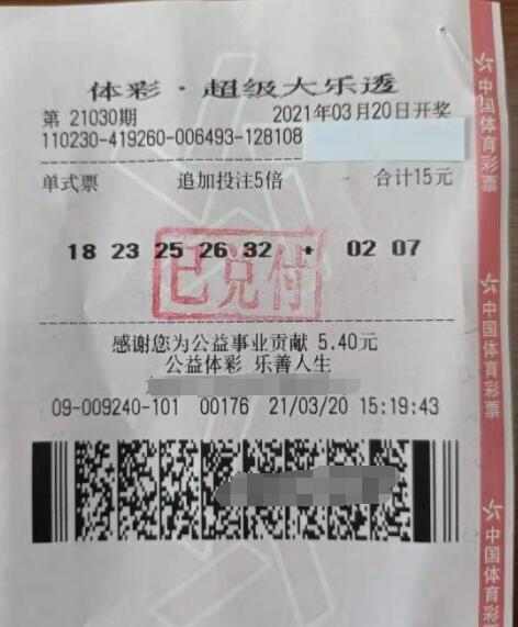 体彩大乐透第2021030期中奖票样