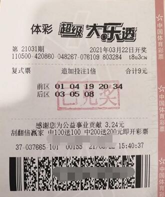体彩大乐透第2021031期中奖票样