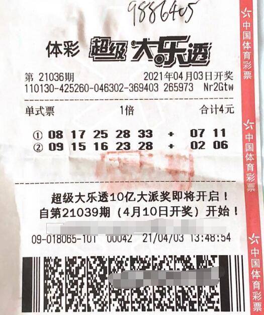 大乐透第2021036期中奖票样