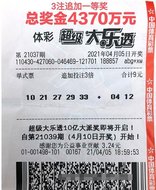 大乐透第2021037期中奖票样