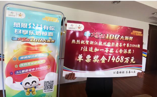 """浙江杭州购彩者买水果途中顺便买大乐透 """"顺便""""收获1468万!"""