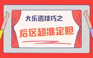 大乐透后区选号集锦