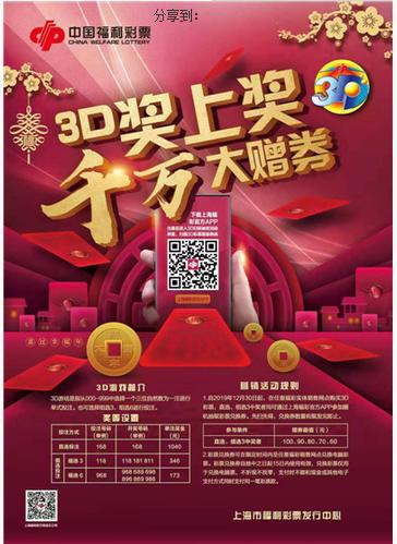 """上海""""3d奖上奖 千万大赠券""""等你来拿!"""