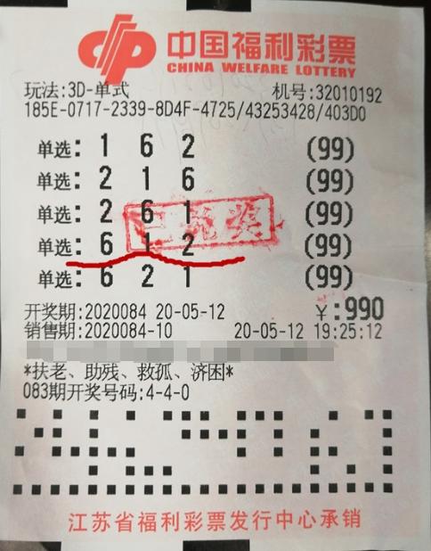 """灵感源于""""号码信任"""" 江苏南京彩民喜中3d大奖"""