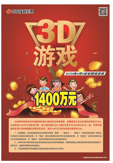 福彩3D游戏新疆区回馈彩民活动