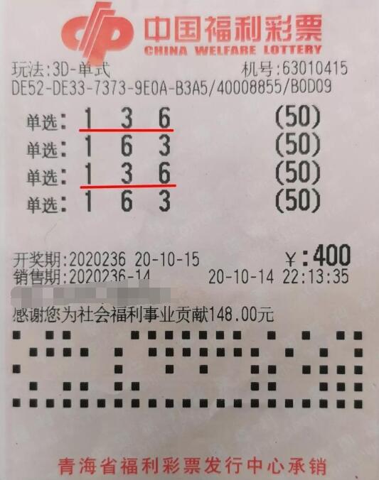 青海90后彩民大胆尝试 中得3d奖金10万余元