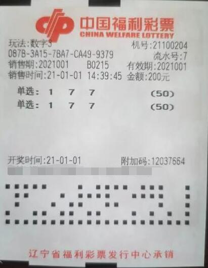 新年开门红!辽宁彩民喜中3d大奖10万!
