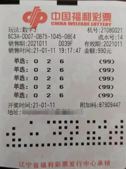 """辽宁技术型彩友精准投注""""3d"""" 收获奖金52万元"""