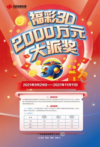 广东3d游戏2000万元大派奖9月29日盛大启动