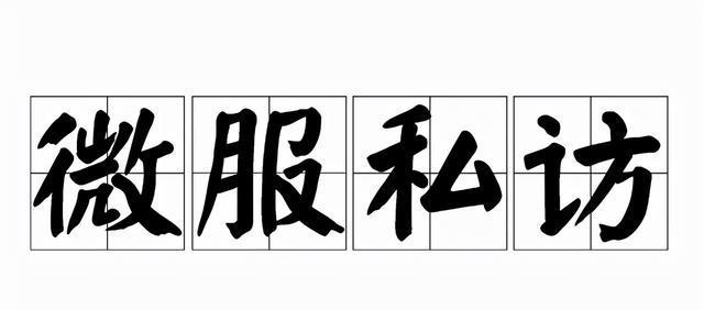 字谜专家丽人达人独解3d第2021271期太湖:深入基层