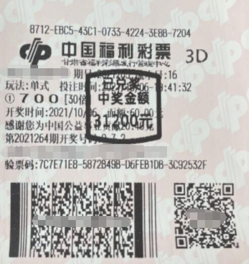 """甘肃临夏彩民独揽""""3d""""大奖3.12万元"""