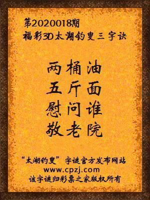 3d第2020018期太湖釣叟字謎:兩桶油,五斤面,慰問誰,敬老院
