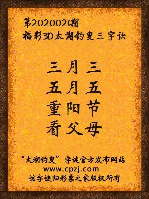3d第2020020期太湖釣叟字謎:三月三,五月五,重陽節,看父母