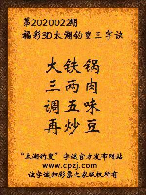 3d第2020022期太湖釣叟字謎:大鐵鍋,三兩肉,調五味,再炒豆