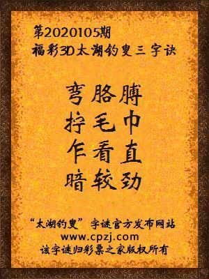 3d第2020105期太湖钓叟字谜:弯胳膊,拧毛巾,乍看直,暗较劲