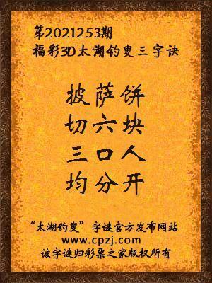 福彩3d第2021253期太湖钓叟字谜