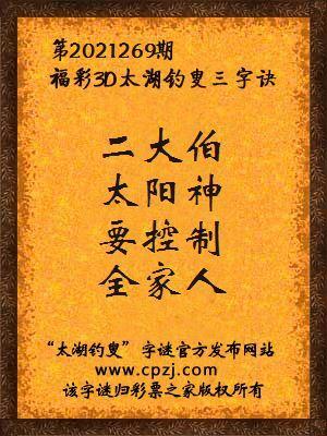 3d第2021269期太湖钓叟字谜:二大伯,太阳神,要控制,全家人