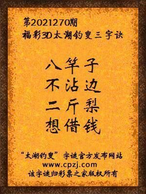3d第2021270期太湖钓叟字谜:八竿子,不沾边,二斤梨,想借钱