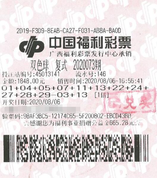 时隔一个月 广西合买团队再度斩获双色球729万大奖