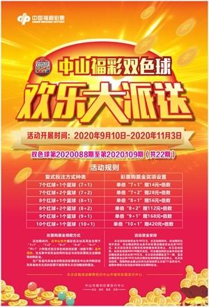 """广东中山""""双色球欢乐大派送""""活动9月10日开启"""