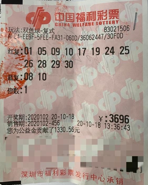 广东深圳彩民对双色球投入表示值得 当期中一等奖520万元
