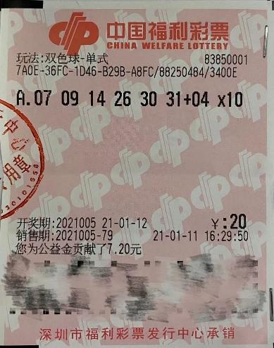 广东深圳彩民中10注双色球一等奖 领走奖金6353多万元