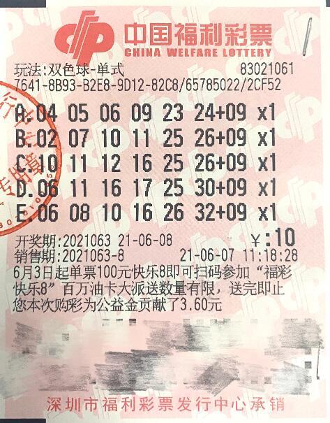 广东深圳彩民守号4年中双色球一等奖2注总奖金1000万元