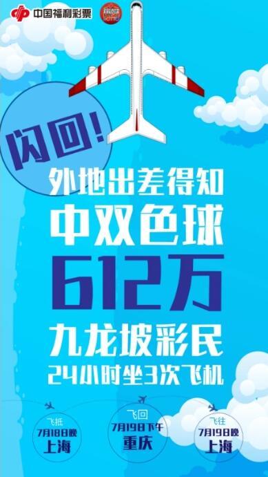 重庆九龙坡彩民24小时坐3次飞机领大奖