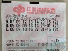 喜从天降 贵州彩民12元单式命中2注双色球1516万元