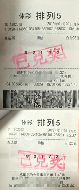 武汉72岁老奶奶喜中排列五280万大奖