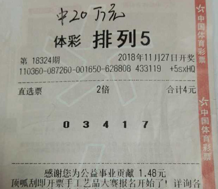 江西新余购彩者:最大回报不是20万元奖金