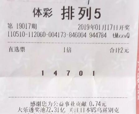 """以平常心参与排列5 四川小伙中10万""""年终奖"""""""