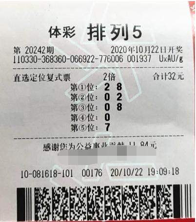 """直选倍投 浙江台州购彩者喜中""""排列5"""" 20万元"""