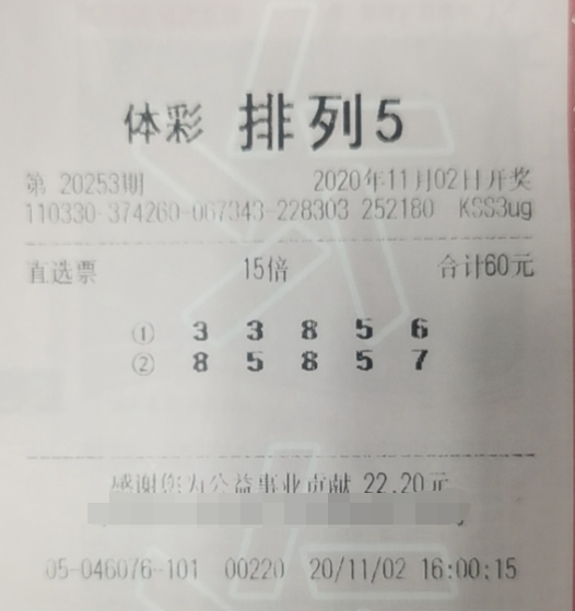 """""""慢工出细活"""" 浙江长兴购彩者喜中""""排列5""""大奖"""
