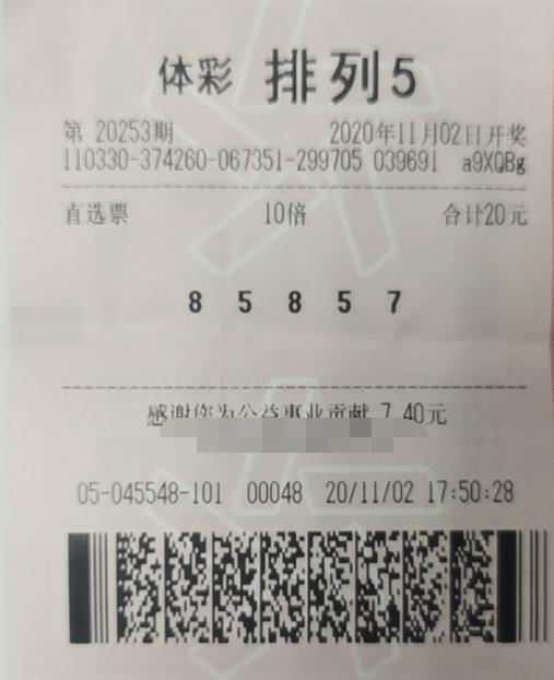 """守号+倍投  浙江德清购彩者收获""""排列5""""大奖"""