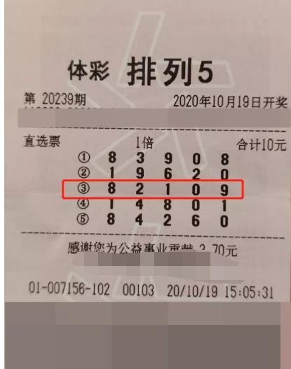 """坚持就是胜利 浙江杭州购彩者喜中""""排列5""""一等奖"""