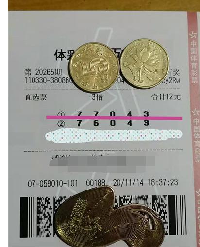 体彩排列5第20265期中奖票样