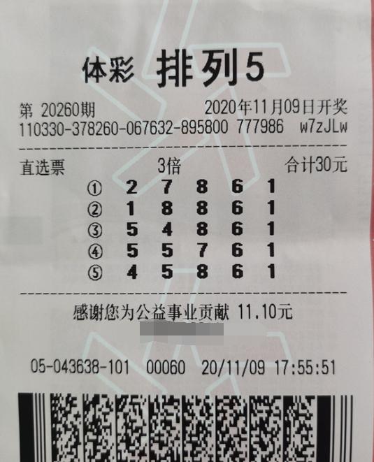 """坚持才有收获,浙江湖州购彩者喜中""""排列5""""30万"""