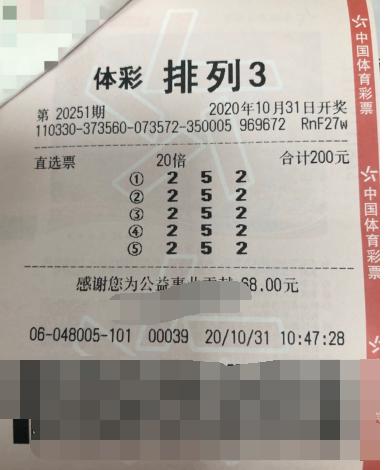 """浙江绍兴购彩者倍投喜中""""排列3""""大奖10万余元"""